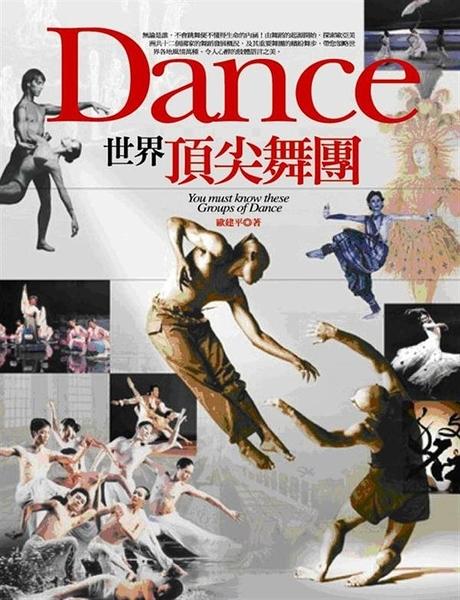 (二手書)世界頂尖舞團