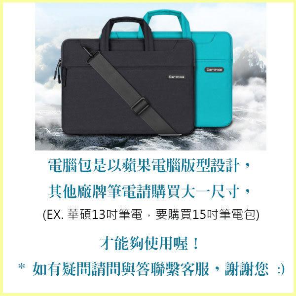 電腦包 筆電包 肩背 手提 旅行包 行李箱專用 11吋 13吋 15吋 卡提諾 星空系列