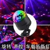 優歐氛圍燈USB氣氛燈汽車車內聲控智慧感應車載家用K歌室內臥室音0 交換禮物