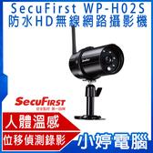 【免運+3期零利率】全新 SecuFirst WP-H02S 防水HD無線網路攝影機 人體溫感 位移偵測 夜視