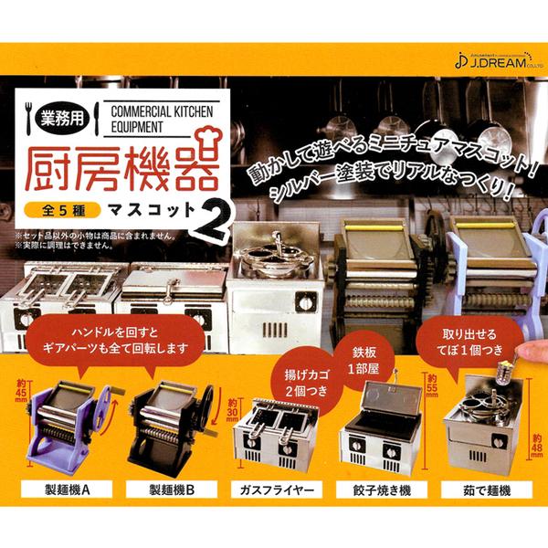 全套5款【日本正版】業務用廚房機器模型 P2 扭蛋 轉蛋 擺飾 迷你製麵機 迷你廚房玩具 - 859553