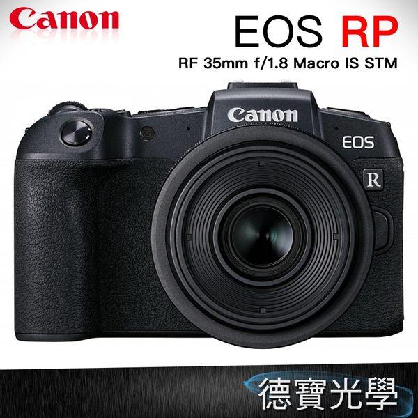 Canon EOS RP + RF 35mm f/1.8 Macro IS STM  6/30前購買即送轉接環+原電 無反 總代理公司貨