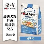 *WANG* 新優格TOMA-PRO《成幼犬 鮭魚馬鈴薯配方》3公斤 狗飼料