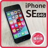【創宇通訊】APPLE IPHONE SE 64GB【福利品】