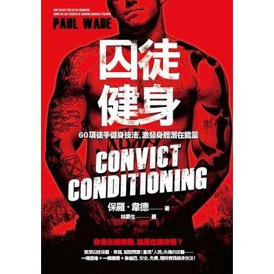 囚徒健身CONVICT CONDITIONING60項徒手健身技法激發身