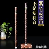 紫竹6孔直豎笛子樂器中小學生成人兒童初學者六孔零基礎入門哨笛 rj3149『黑色妹妹』