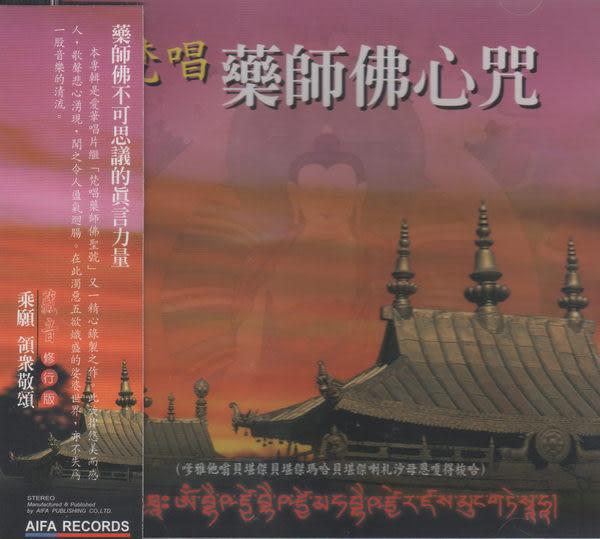 梵唱 藥師佛心咒 藏音修行版 CD  神咒 威嚴  佛經 宗教音樂(音樂影片購)