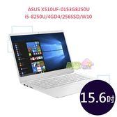 ASUS X510UF-0153G8250U 15.6吋 ◤0利率◢ Vivobook (i5-8250U/4GD4/256SSD/W10) 天使白