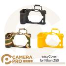 ◎相機專家◎ 黑色特價1300 easyCover 金鐘套 Nikon Z50 適用 果凍 矽膠 保護套 防塵套 公司貨