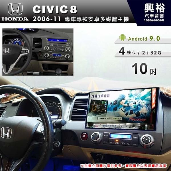 【專車專款】2006~11年HONDA CIVIC8代專用10吋螢幕安卓多媒體主機*藍芽+導航+安卓四核心2+32促