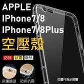 Apple 蘋果 IPHONE X 8 7 6 6S Plus 空壓殼 防摔殼 氣墊 吊飾孔 透明 氣囊 吸震 軟套 散熱好【采昇通訊】