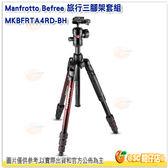曼富圖 Befree Advanced MKBFRTA4RD-BH 腳架 雲台組 紅 公司貨