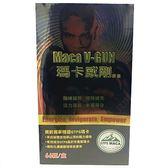 ◤最低價995/盒◢寶齡富錦 瑪卡威剛膠囊 66顆/盒
