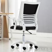 電腦椅家用懶人辦公椅升降轉椅職員現代簡約座椅人體工學靠背椅子YYP  歐韓流行館