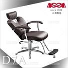 台灣亞帥ASSA | D7A氣壓多功能美容美髮椅-鋁合金五爪腳座(四色)[67804]開業設備