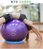 瑜伽球 T級加厚防爆健身球瑜伽球環保無味瑞士球體操球郵 【快速出貨八折】