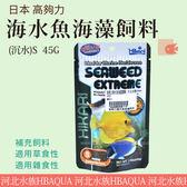 [ 河北水族 ]  日本 高夠力【 海水魚海藻飼料(沉水)S  45G 】HK-25310