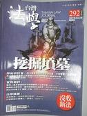 【書寶二手書T7/法律_E9M】台灣法學雜誌_292期_挖掘墳墓