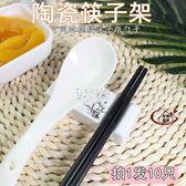 湯匙架 10個陶瓷筷子架勺子筷托枕兩用創意中式純白家用酒店餐具 卡菲婭