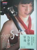【書寶二手書T7/傳記_MBO】為夢想單飛-一個台灣女生上哈佛的成長故事_尤虹文