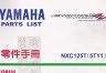 【二手書R2YB】b 2002年10月《YAMAHA Parts List 零件