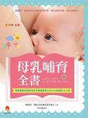 (二手書)母乳哺育全書:專業團隊詳細解答新手媽媽最關心的250則哺乳大小事