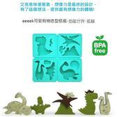 eeeek 艾克魔塊 Story mold 可愛動物造型模組-恐龍世界/藍綠[衛立兒生活館]