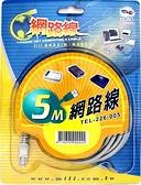 網路線-5M