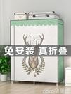 熱賣衣櫃折疊掛衣櫃簡易布衣櫃子家用收納臥室出租房用現代簡約組裝布衣櫃LX  coco