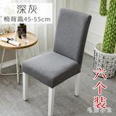家用簡約椅墊套裝彈力連體通用餐椅套加厚酒店餐桌椅子套罩凳子套 ys6399『毛菇小象』