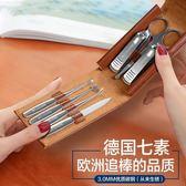 指甲刀套裝家用剪指甲鉗套裝七件套不銹鋼修剪指甲刀工具 交換禮物熱銷款