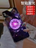 發光手機殼 蘋果iPhoneX手機殼會發光的魔法陣iPhoneXSMax玻璃iPhone8plus個性 伊芙莎
