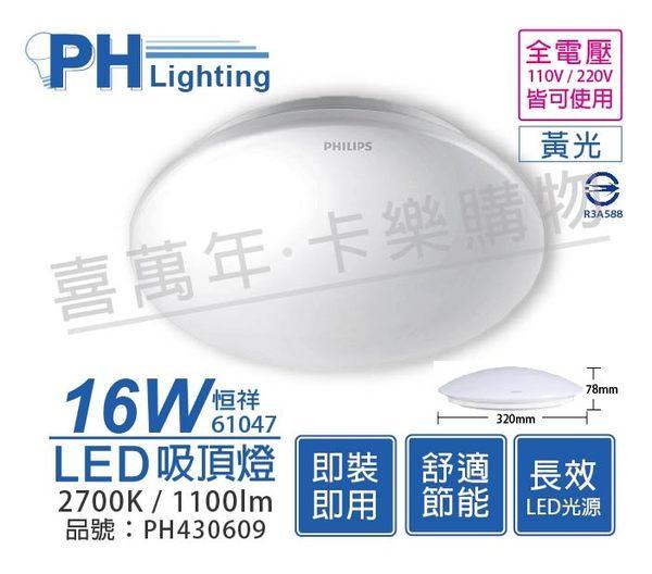 PHILIPS飛利浦 LED 61047 恒祥 16W 2700K 黃光 全電壓 吸頂燈 _ PH430609
