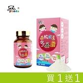 【南紡購物中心】益暢酵素多益菌 Panda baby 鑫耀生技 買一送一