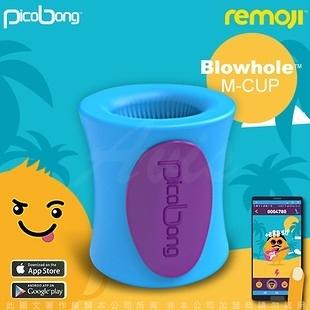 瑞典PicoBong★BLOWHOLE 噴泉杯 6段變頻震動飛機杯_藍色★飛機杯罐