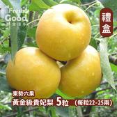 【鮮食優多】六果 黃金級貴妃梨 禮盒裝 (22-25兩/粒*5)