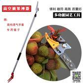 鋁合金摘果器 伸縮高空剪采摘器3米高枝剪樹剪刀摘芒果龍眼荔枝 MKS99一件免運