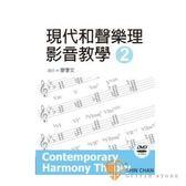 樂理教學► 現代和聲樂理影音教學(二) 附DVD