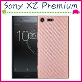 Sony XZ Premium 5.5吋 碳纖維紋背蓋 蜂巢紋保護殼 矽膠手機殼 TPU軟殼保護套 全包邊手機套