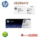 ~送滿額好禮送~ HP CE285A *2 原廠黑色碳粉匣 ( 適用HP LJ P1102/P1102w/M1132/M1212)