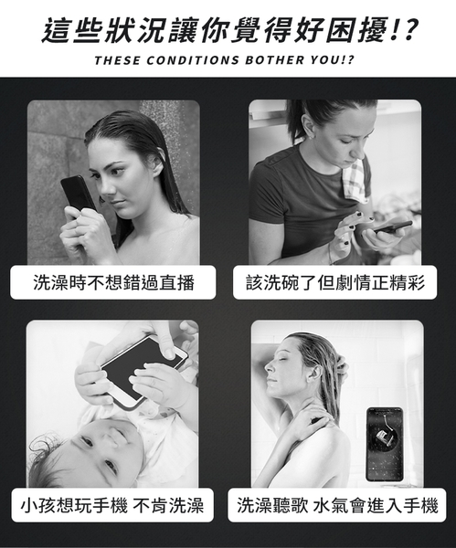 現貨!浴室防水手機盒 手機架 手機盒 手機支架 追劇 神器 浴室 防潮 廁所 防水 無痕壁掛 #捕夢網