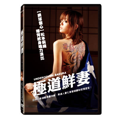 極道鮮妻DVD