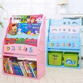 書櫃兒童兒童小學生書架寶寶卡通經濟型幼兒園塑膠簡易繪本玩具收納書櫃MKS 維科特3C