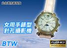 【北台灣防衛科技】*商檢*台製晶片1080P女用手錶針孔攝影機手錶針孔監視器竊聽器錄音筆