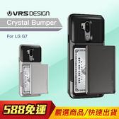 VRS LG G7 DAMDA GLIDE 卡殼 卡片 防撞 保護殼 手機殼 韓國 軍規