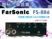 【FarSonic】FS-886多媒體立體回音卡拉ok音響擴大機*AUX IN輸入功能