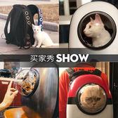 貓包寵物外出包貓籠子便攜包雙肩狗狗背包太空包貓咪背包太空艙 易貨居