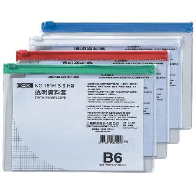 【奇奇文具】三燕COX NO. 151H B6 (橫式) 透明資料套/資料袋