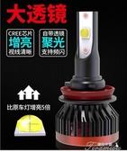 汽車LED燈 汽車led大燈h7h1h11燈泡激光超亮大功率透鏡H4遠近一體改裝車燈 快速出貨