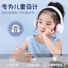 兒童耳機無線藍芽頭戴式帶麥上課小學生可愛...